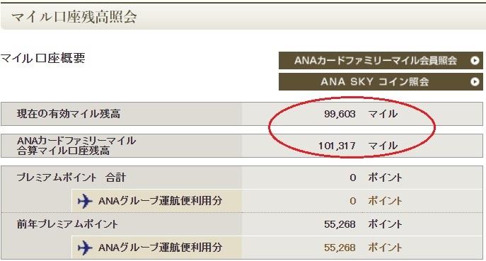 202005ANAステータス延長③