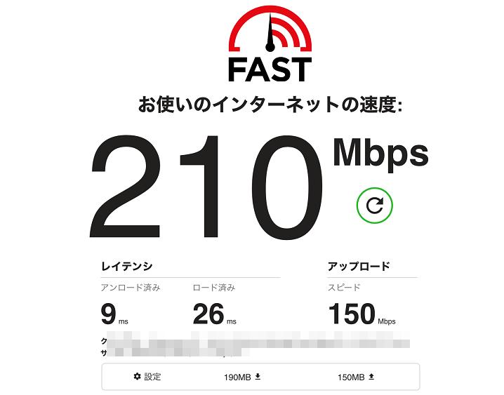202005インターネット回線スピード①