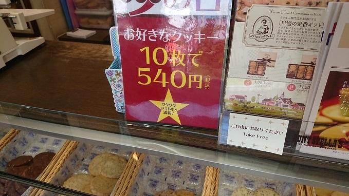 202006ステラおばさん 松山駅前 (5)