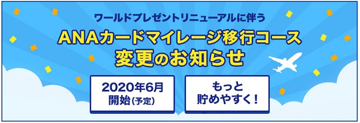 202006三井住友ANAカードポイント付与改定 (1)
