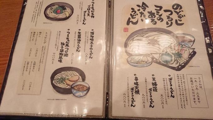 202006ANAクラウンプラザからつるちゃん (6)