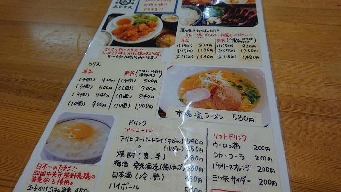 202008えびす丸 (6)