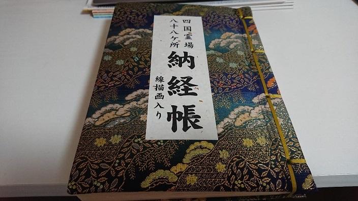 202008御朱印帳 (1)