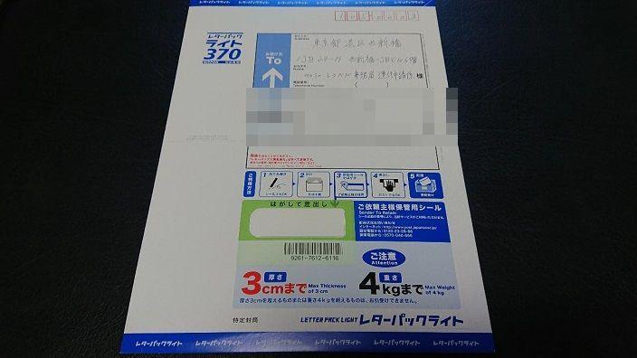 202008GoTo申請書作成 (2)