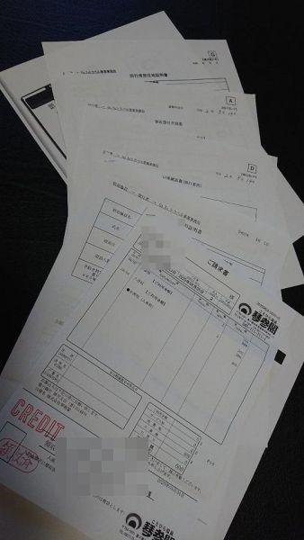 202008GoTo申請書作成 (1)