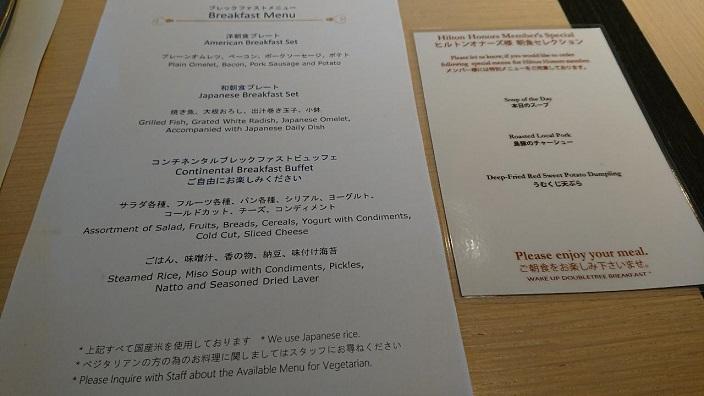 202009122日目ヒルトン首里朝食 (9)