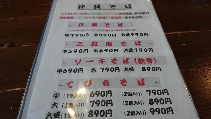 20200912石嶺食堂 (6)