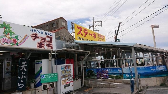 20200914許田道の駅 (4)