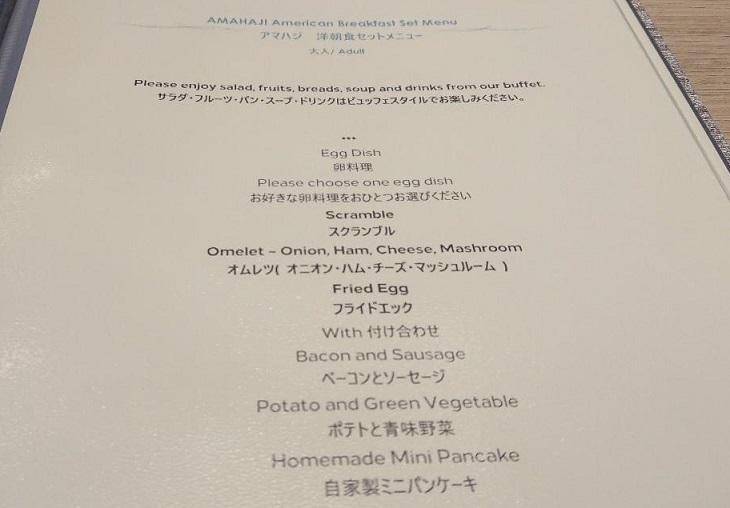 20200915ヒルトン瀬底朝食 (6)