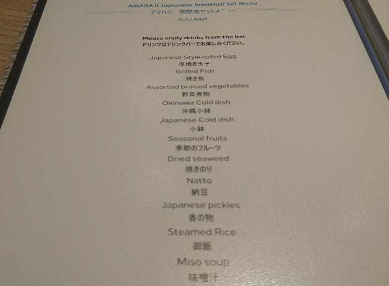 20200915ヒルトン瀬底朝食 (7)