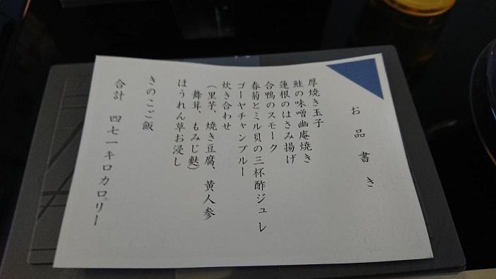 20200918ANA沖縄松山便 (4)