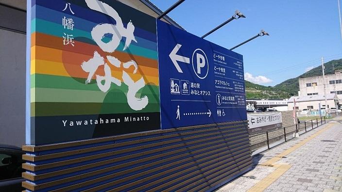 202010八幡浜小旅行 (3)