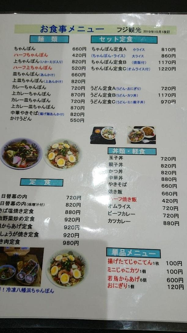 202010八幡浜小旅行 (10)