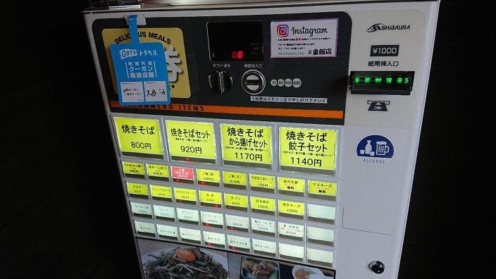 20201021日田 金飯店 (2)