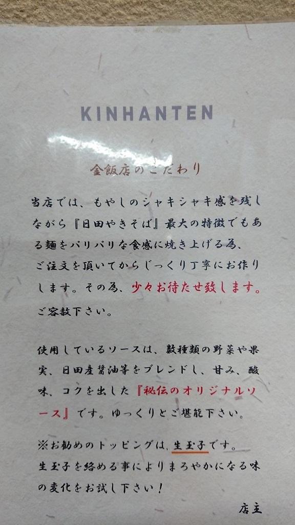 20201021日田 金飯店 (4)