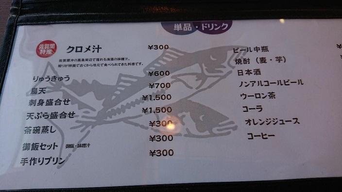 20201023関アジ関サバ館 (4)