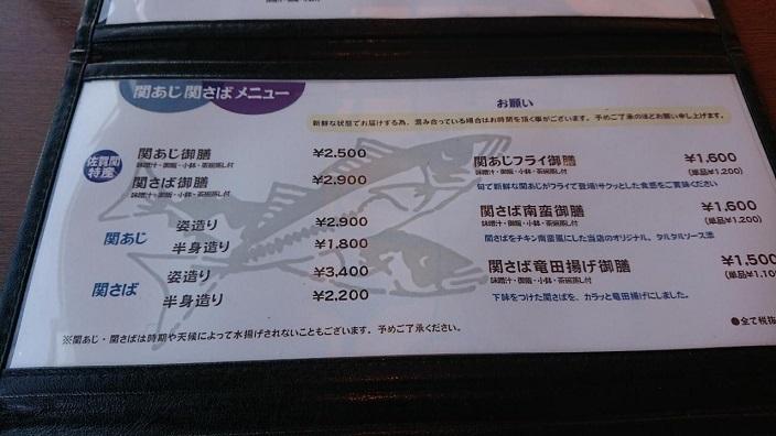 20201023関アジ関サバ館 (5)