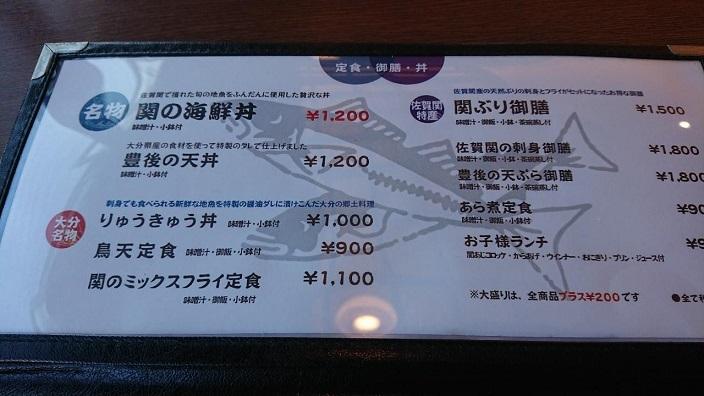 20201023関アジ関サバ館 (6)