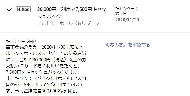 202011ヒルトンダイヤ修行③