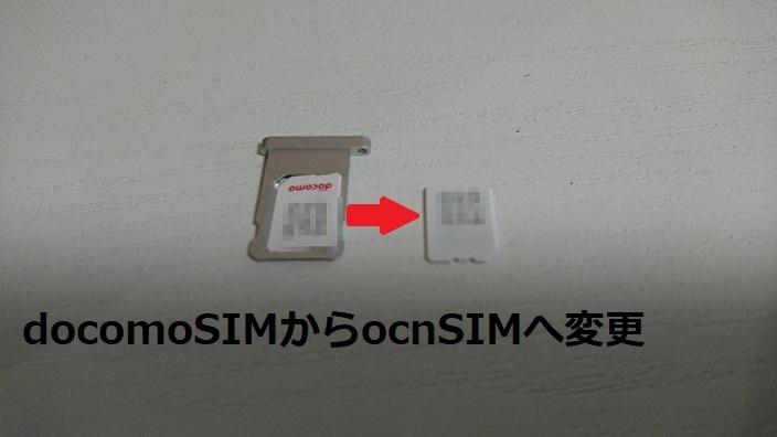202011Ipad SIM変更 (3)