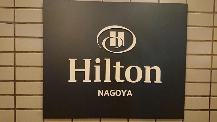 20201109ヒルトン名古屋 (3)