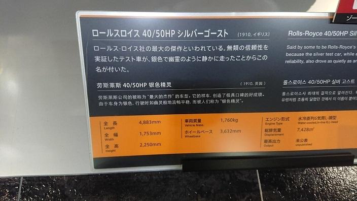 20201110トヨタ博物館 (12)
