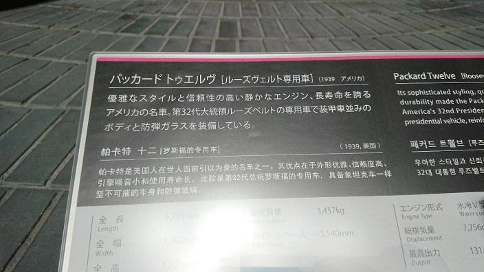 20201110トヨタ博物館 (15)