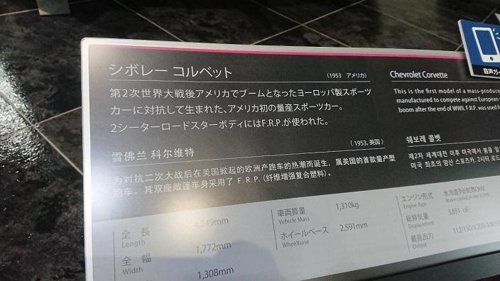 20201110トヨタ博物館 (17)