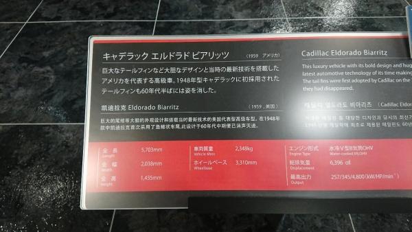 20201110トヨタ博物館 (22)