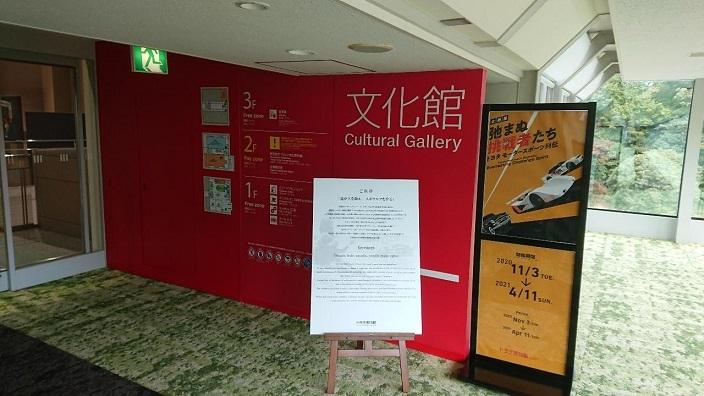 20201110トヨタ博物館 (30)