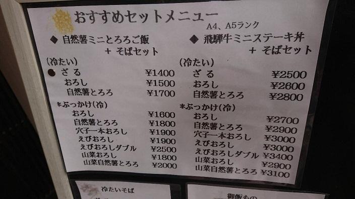 20201111蕎麦 脇本 (8)
