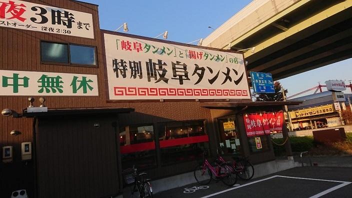 202013岐阜タンメン (1)