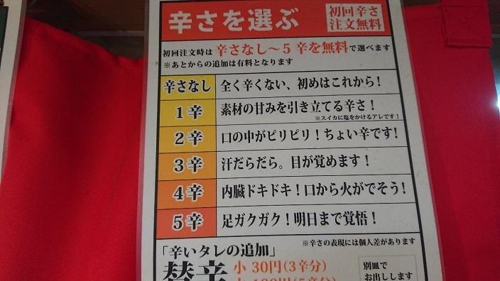 202013岐阜タンメン (5)