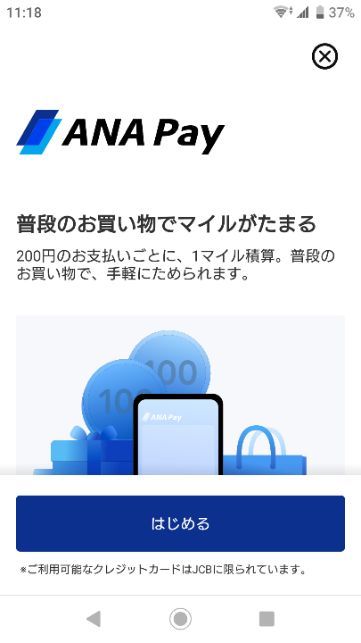 202012ANAPay (1)