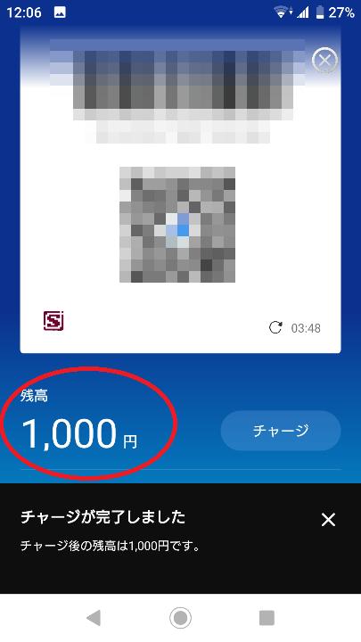 202012ANAPay (8)