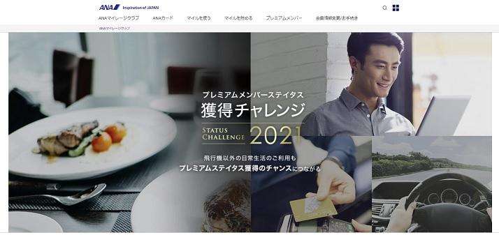 202012 2021年ANA新ステータス②