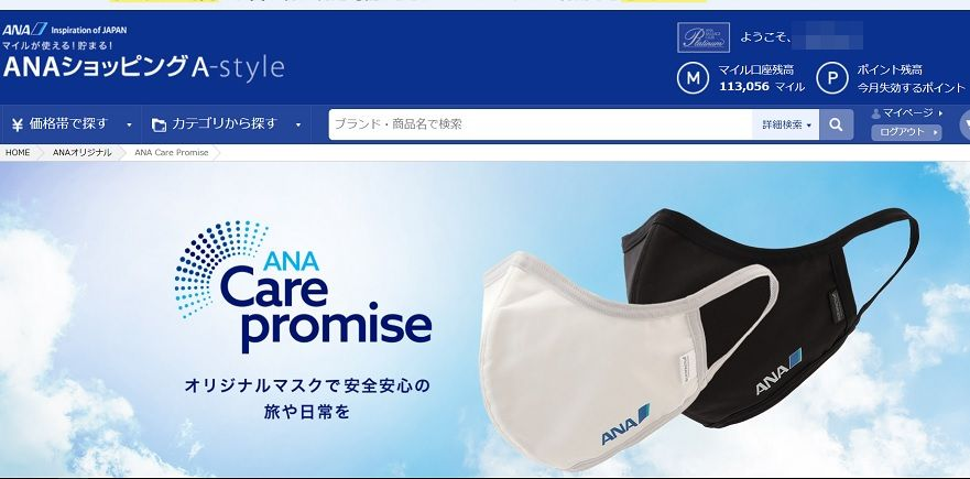 202101ANAマスク購入