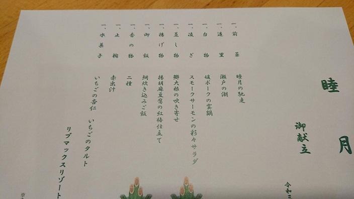 202101リブマックス奥道後 食事 (3)