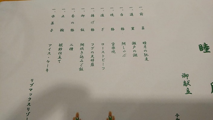 202101リブマックス奥道後 食事 (9)
