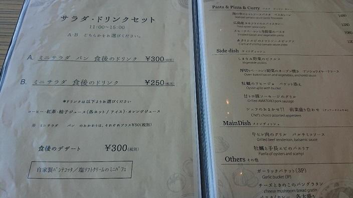 202101風のレストラン (6)