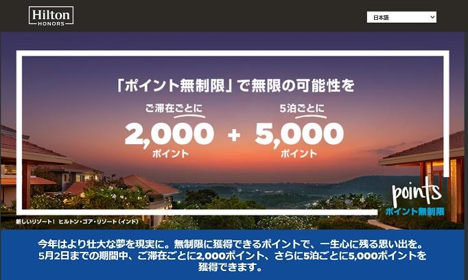 202101ヒルトン宿泊キャンペーン①