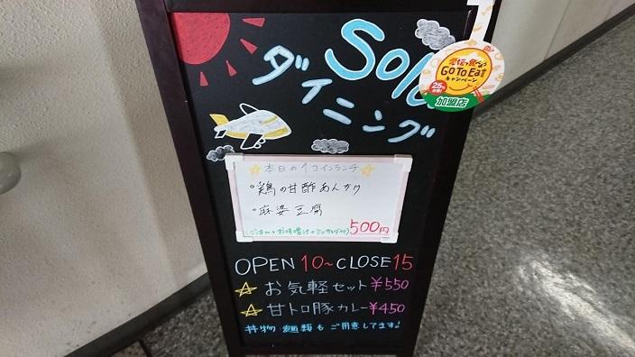 202102松山空港SORAダイニング (8)