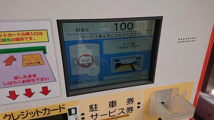 202102松山空港SORAダイニング (14)