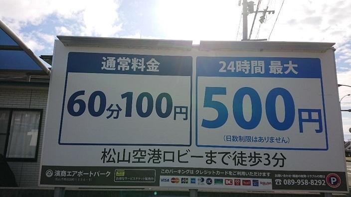202103沖縄旅行No9 (15)