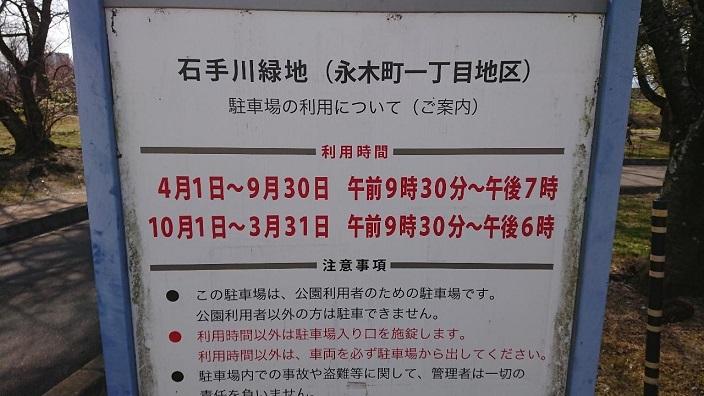 202103春石手川公園 (1)