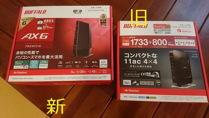 202104WSR-5400AX6購入 (1)