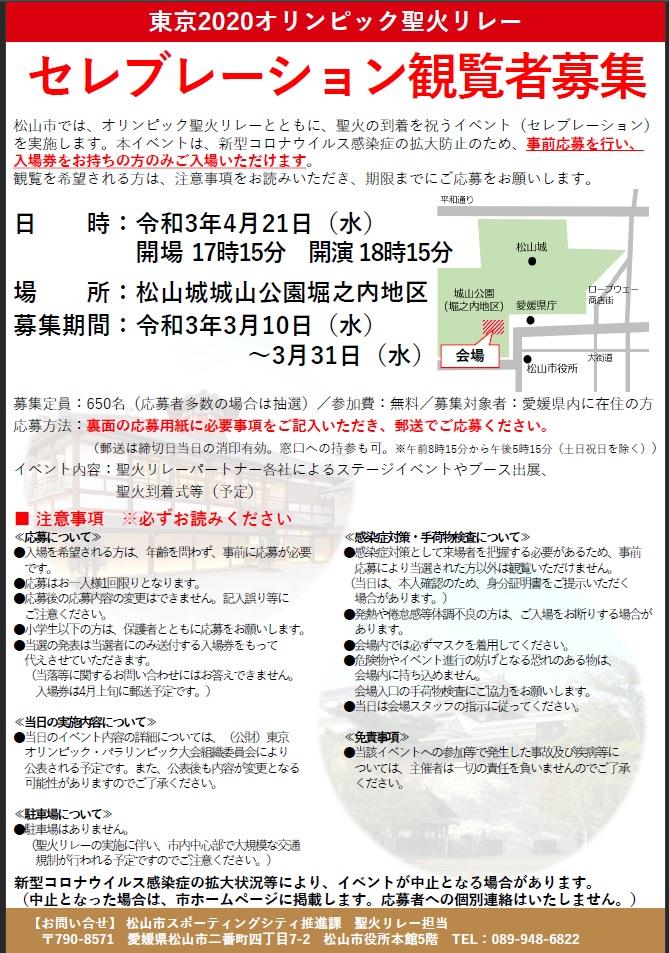東京2020オリンピック聖火リレー セレブレーション観覧車募集