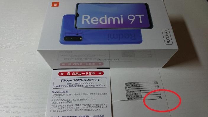 202,104XIAOMI Redmi9Tを契約 (1)