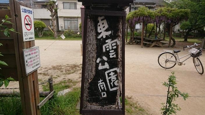 202105東雲公園デビュー (1)