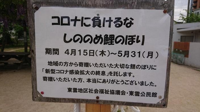 202105東雲公園デビュー (3)